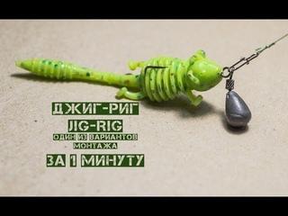 Джиг-Риг (Jig-Rig) За 1 МНУТУ!  Один из Вариантов Монтажа!!!