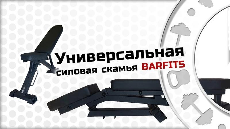 Универсальная силовая скамья для жима BARFITS