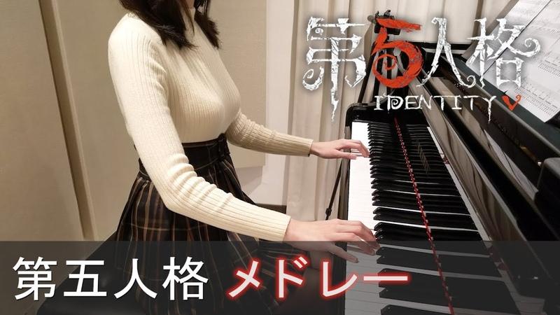 第五人格 Identity V 3曲 メドレー アイデンティティⅤ ピアノ
