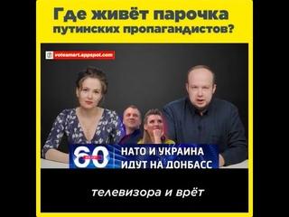 Где живёт парочка путинских пропагандистов?