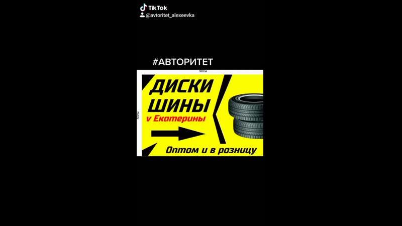 Авторитет Алексеевка