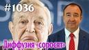 Игорь Панарин: Мировая политика 1036. Диффузия «соросят»