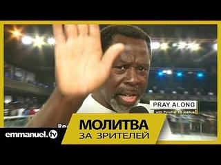 О, Дух Святой молитва за зрителей