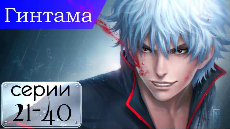 Гинтама Gintama 銀魂 21 40 серии