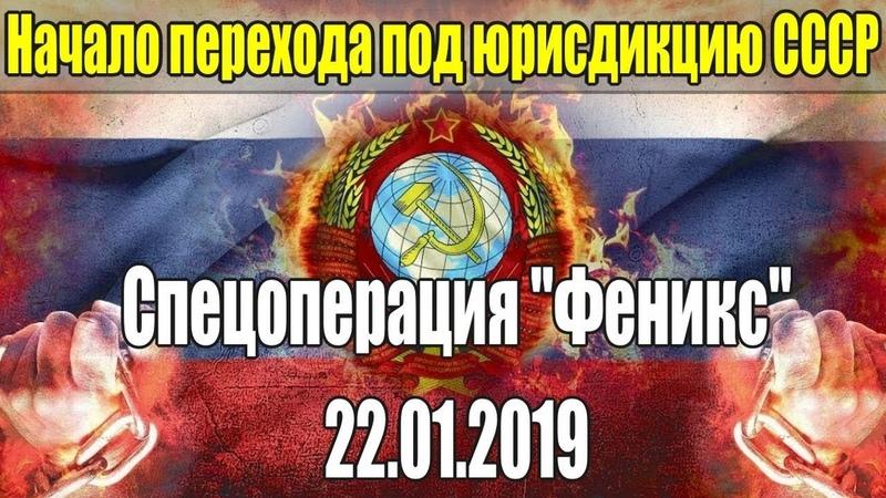 Начало перехода под юрисдикцию СССР. Спецоперация Феникс - 22.01.2019