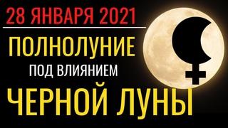 Влияние Черной Луны на Полнолуние 28 января 2021. Денежная Карма до июля 2021 для всех знаков