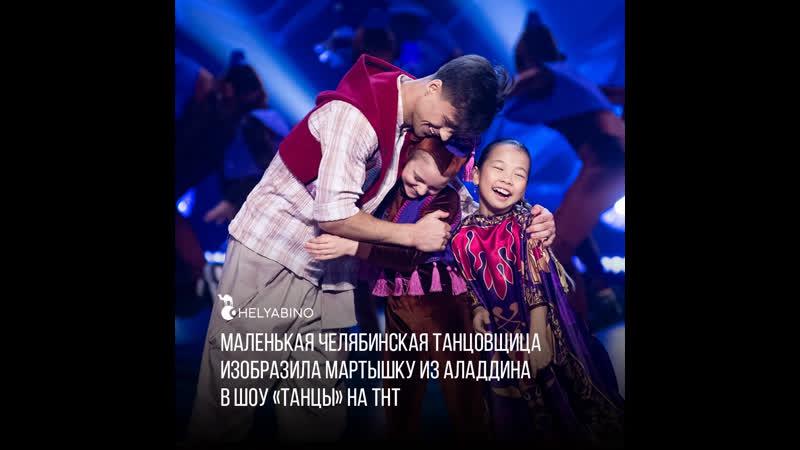 Маленькая челябинская танцовщица изобразила мартышку из Аладдина в шоу «ТАНЦЫ» на ТНТ