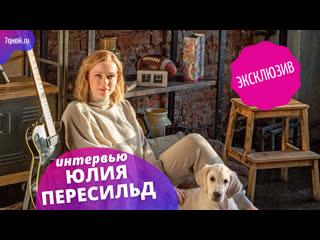 Эксклюзивное интервью Юлии Пересильд о семье и работе
