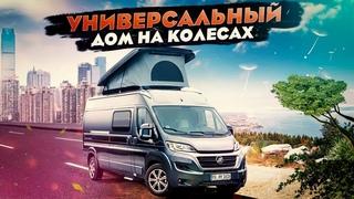 Любимый автомобиль путешественника - Hymer Yosemite. Фургон для путешествий и повседневных дел