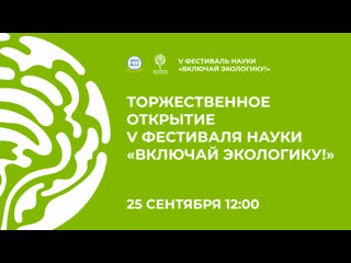 """Торжественное открытие V Фестиваля науки """"Включай ЭКОлогику"""""""