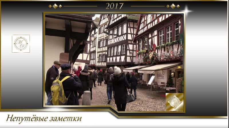 Непутевые заметки с Дмитрием Крыловым Рождество в Страсбурге 2017 12 24