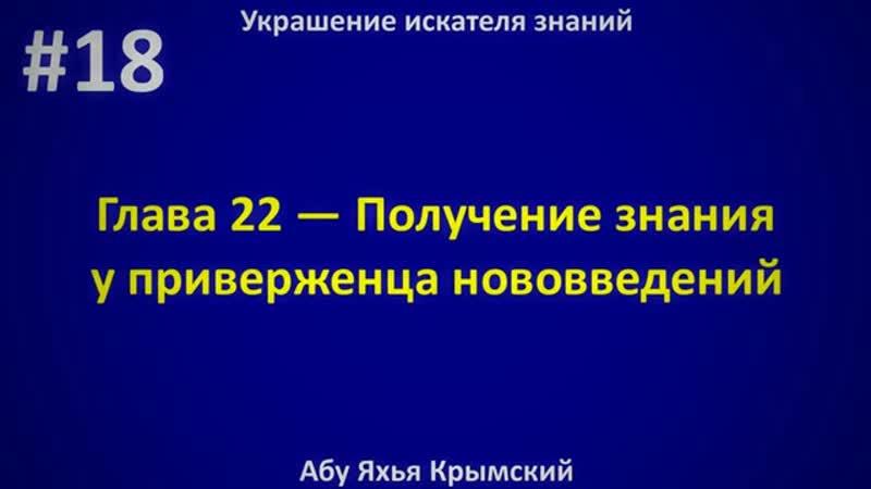 18 Украшение искателя знаний Абу Яхья Крымский