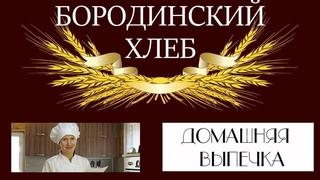 Выпечка хлеба. БОРОДИНСКИЙ! Легендарный хлеб на своей кухне!
