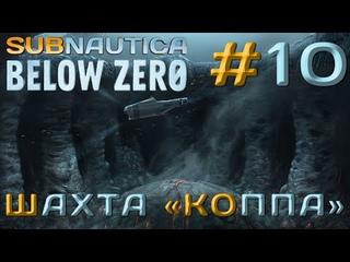 "ПРОХОЖДЕНИЕ SUBNAUTICA BELOW ZERO: Шахта ""Коппа"". #10"