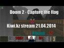 Doom 2 - CTF - Kiwi.kz stream 21.04.2014 - round 10