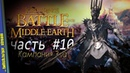 Прохождение The Lord of the Rings: The Battle for Middle-earth | 10