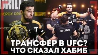 ТРАНСФЕР в UFC? - Мехди Дакаев - Что Хабиб Нурмагомедов скажет чемпиону EFC