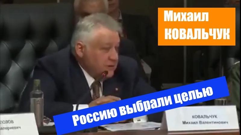 Россию выбрали в качестве государства цели стремясь его максимально ослабить Михаил КОВАЛЬЧУК
