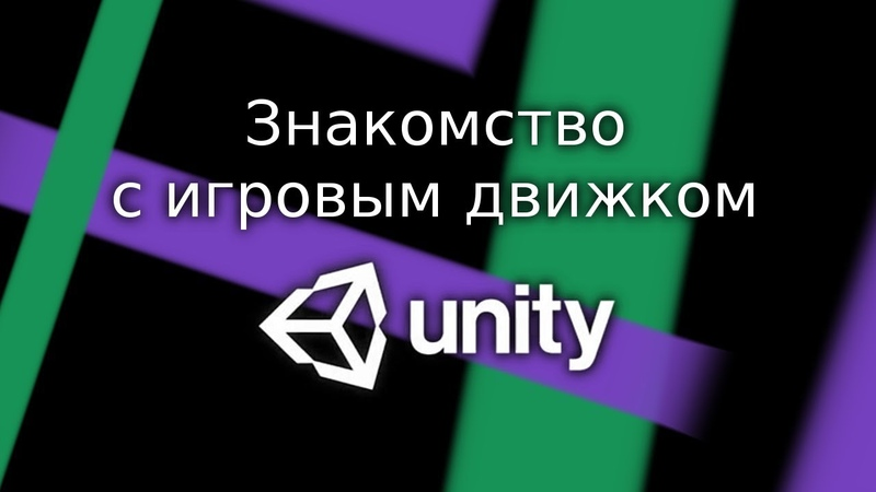 Знакомство с игровым движком Unity Как создать игру Урок 3