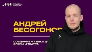 Создание музыки для оперы и театра // Андрей Бесогонов
