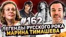 162 МАРИНА ТИМАШЕВА\ЛЕГЕНДЫ РУССКОГО РОКА