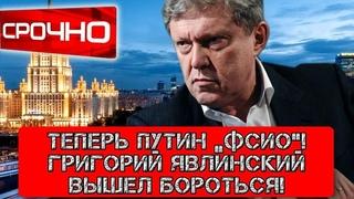 """Срочно, теперь Путин """"ФСИО""""! Григорий Явлинский вышел бороться!"""