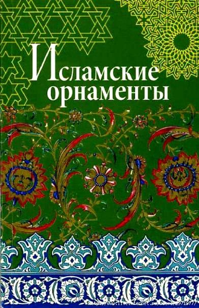 Книги по искусству орнамента