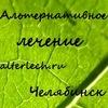 Нетрадиционные методы лечения в Челябинске