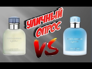 Dolce and Gabbana Light Blue мужской аромат