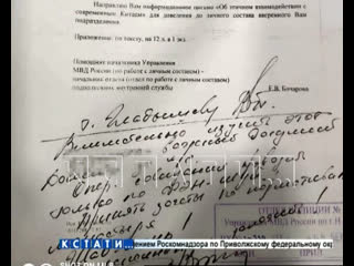 Совещания по фэн-шую, зачеты по Шао-линю - скандальный ответ начальника отдела полиции на приказ из ГУВД