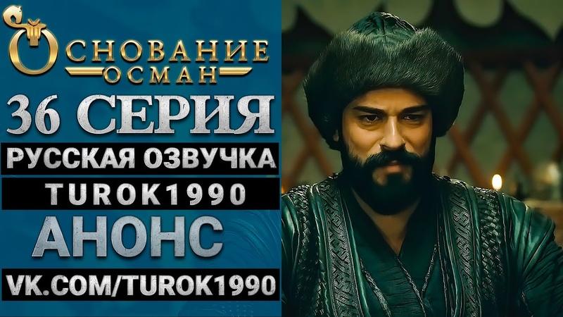 Основание Осман 36 серия Анонс русская озвучка turok1990