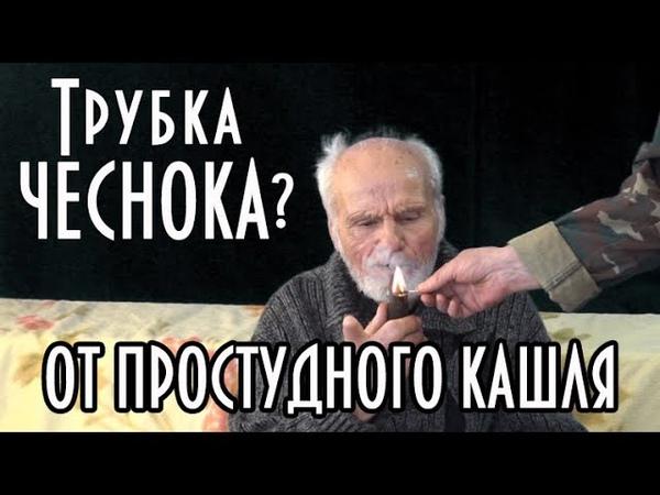 Дедушка Толя учит курить трубку с ЧЕСНОКОМ что бы не болеть