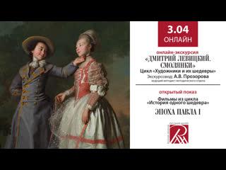 Онлайн трансляция Русского музея 3 апреля