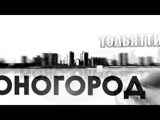 Моногород Тольятти от 11 января 2021 года