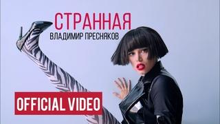 Владимир Пресняков - Странная (official video)