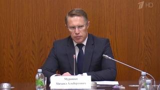 ВМоскве состоялось первое заседание Попечительского совета фонда «Круг добра». Новости. Первый канал
