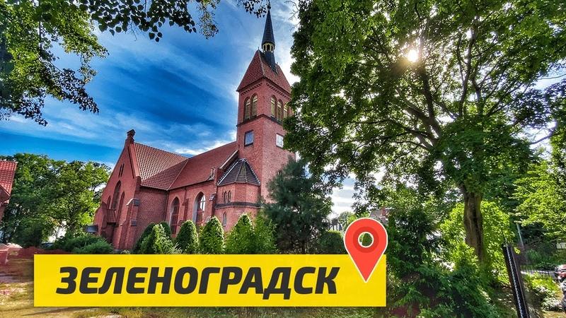 Зеленоградск Лучший курорт Калининградской области Балтийское море 4K