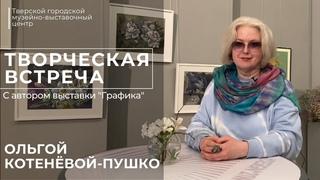 """Творческая встреча с автором выставки """"Графика"""" Ольгой Котенёвой-Пушко"""