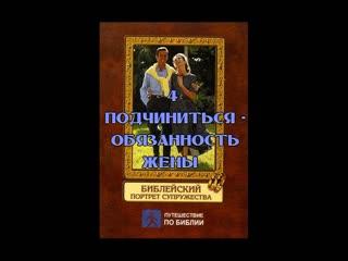 Б.УИЛКИНСОН - 4. ПОДЧИНИТЬСЯ - ОБЯЗАННОСТЬ ЖЕНЫ - БИБЛЕЙСКИЙ ПОРТРЕТ СУПРУЖЕСТВА