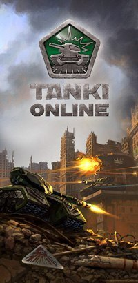 Серия у танков в world of tanks