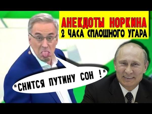 Зал лежал от смеха Приходит Путин к Сталину Все Анекдоты Норкина сезон 2019 2020 на Место встречи