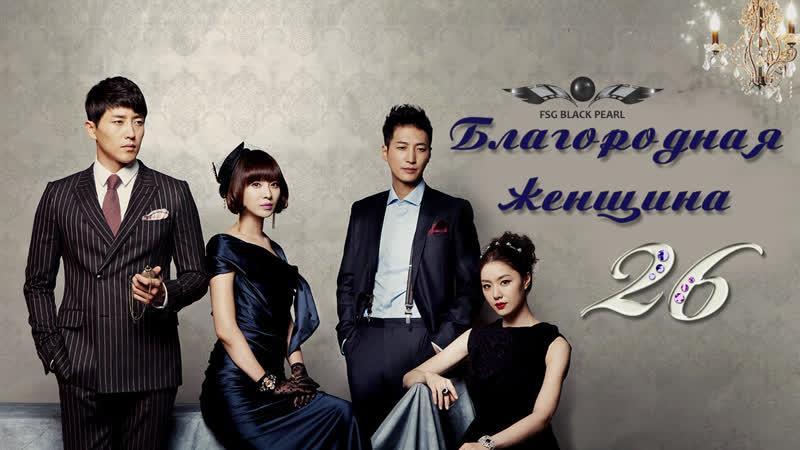 K Drama Благородная женщина 2014 26 серия рус саб