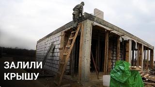 Последний этап. Залили крышу. Строю дом с плоской крышей. 10 серия