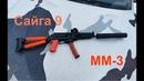 Сайга 9 с баночкой ММ-3. Тест на пробитие. АКС 03 ланкастер