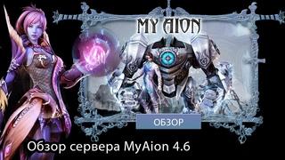 📢 MyAion /4.6/ PTS - Обзор нового сервера с ОГРОМНЫМ онлайном 1500+ игроков!