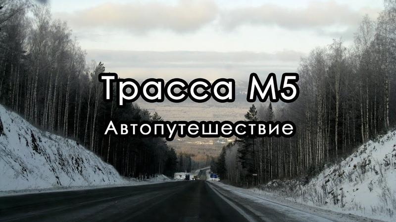 Трасса М5 Урал Автопутешествие Январь 2012 сериядорога
