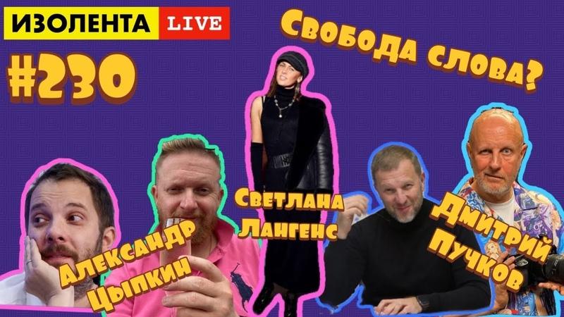 ИЗОЛЕНТА live 230 Дмитрий Гоблин Пучков и Александр Цыпкин, Светлана Лангенс Свобода слова