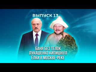 Баня без тёлок, Лукашенко кипишнул, Ёлки в Москве-реке // КАЙФНЬЮС #13
