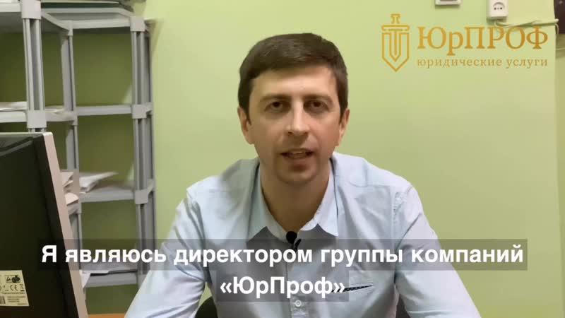 🤝Приветственные слова от директора группы компаний ЮрПроф Селюнина Ильи Леонидовича