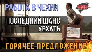 Работа в Чехии / ПОСЛЕДНИЙ ШАНС?/СРОЧНОЕ ПРЕДЛОЖЕНИЕ! / ПОКИНЬТЕ ВАГОН